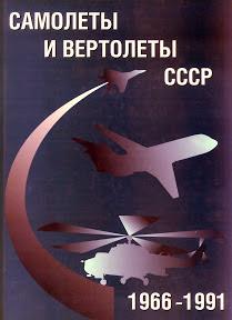 Самолеты и вертолеты СССР 1966 - 1991 гг.