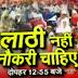 बिग ब्रेकिंग: लाठी नहीं नौकरी चाहिए देखें, 12460 भर्ती विशेष दोपहर 12:55 पर केवल भारत समाचार पर