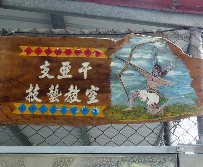 Hualien County. De Liyu lake à Fong lin J 1 - P1230667.JPG
