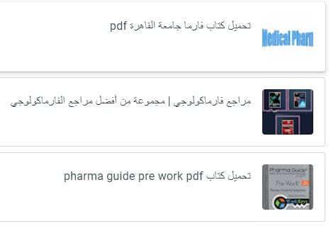 تحميل كتاب pharmacology pdf