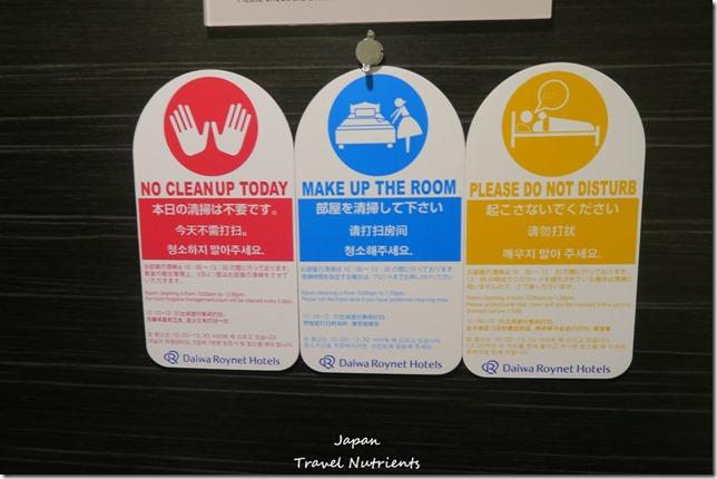 日本四國德島  Daiwa Roynet Hotel (58)