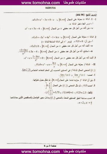 موضوع بكالوريا 2013 في الرياضيات لشعبة الرياضيات 4.jpg