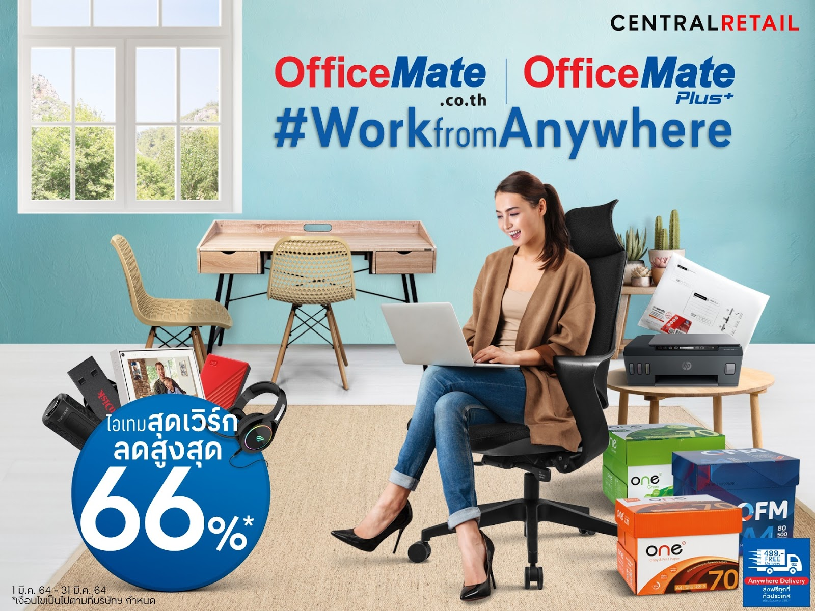 OfficeMate ช่วยคนขยันให้ WORK #NewNormal ได้ทุกที่ทุกเวลา จัดโปรฯ ลดสูงสุด 66% ตลอดเดือนมีนาคม 2564