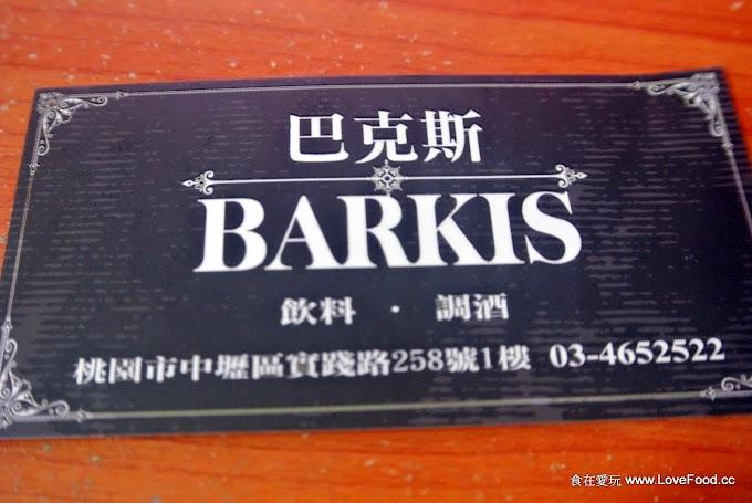 桃園中壢【巴克斯BARKIS飲料調酒】飲料外送
