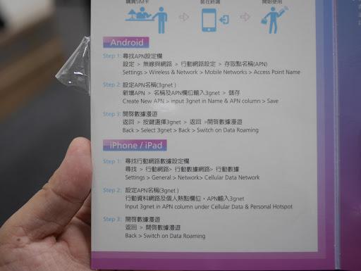 【數位3C】上網卡輕鬆入手免設定, 香港遠遊卡讓你出遊上網免煩惱! 3C/資訊/通訊/網路 好康 廣告 新聞與政治 網路 行動電話 通信