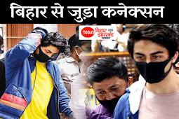 बिहार से जुड़ा शाहरुख के बेटे आर्यन खान के ड्रग्स केस का तार, मुंबई से माेतिहारी पहुंची NCB की टीम