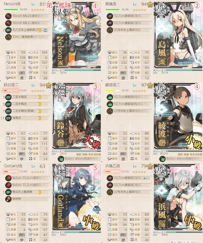艦これ_2期_二期_5-3_5-3_南方海域_003.png