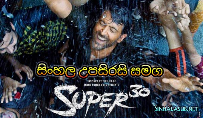 Super 30 (2019) Sinhala Subtitles | සිංහල උපසිරසි සමග | නිදහස් අධ්යාපනයට ගිය කල