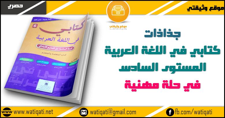 جذاذات كتابي في اللغة العربية المستوى السادس