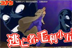 Thám tử lừng danh Conan mới nhất 2014 : Kẻ trốn chạy Mouri Kogorou