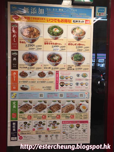 【關西鐵道遊】大阪 美食 ♥ 24 小時。平價好食。日式燒肉飯 ♥ 松屋 ...