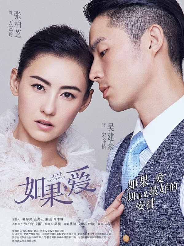 Love Won't Wait China Drama