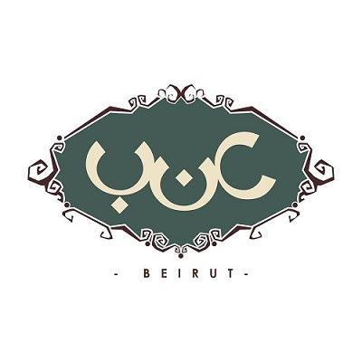 مطعم عنب بيروت