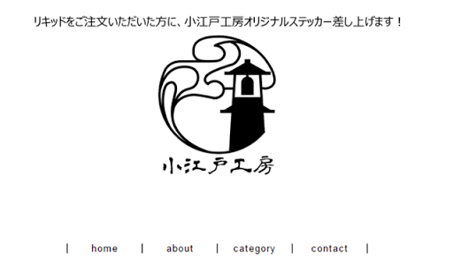 koedokoubou thumb%25255B2%25255D.png - 【ショップ】リキッドメーカー小江戸工房のオンラインショップがオープン!小江戸工房オリジナルステッカーを配布中!