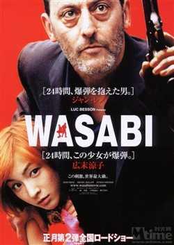Wasabi - Một mình chống yakuza Nhật