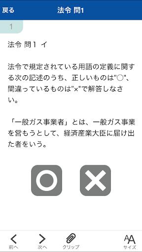 u30acu30b9u4e3bu4efbu6280u8853u8005u8a66u9a13u904eu53bbu554fu984cu96c6uff08u5e73u621029u5e74u5ea6u7248uff09 1.0.0 Windows u7528 2