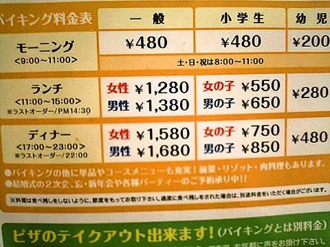 メニュー(【愛知県一宮市】ピッツェリア・ロマーノ)