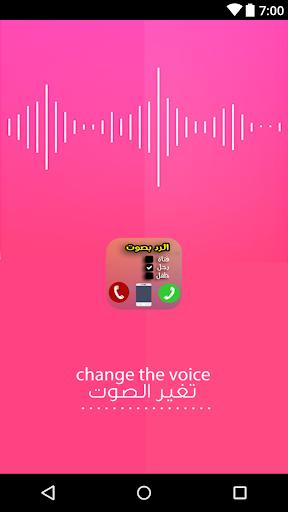 تغير الصوت في المكالمة بسهولة for PC