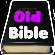 암묵기억 초급 영어성경(NIrV) 창세기, 시편 암송