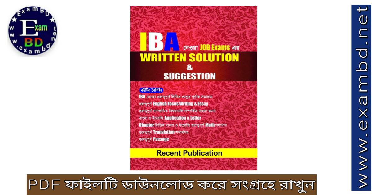 IBA নেওয়া JOB Exams এর Written  Solution  and Suggestion