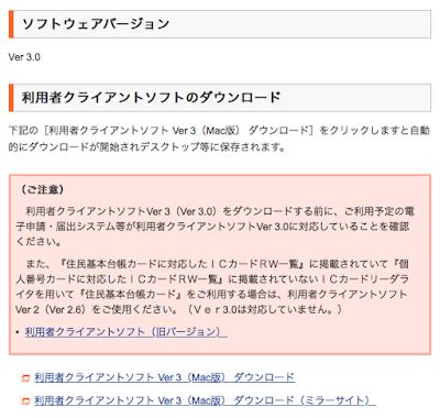利用者クライアントソフトVer 3のダウンロード