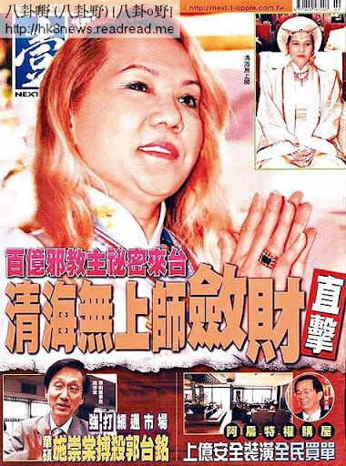 清海無上師 07年秘密重返台灣開壇,台灣更直擊報導其斂財手法,直指她為「百億邪教教主」。