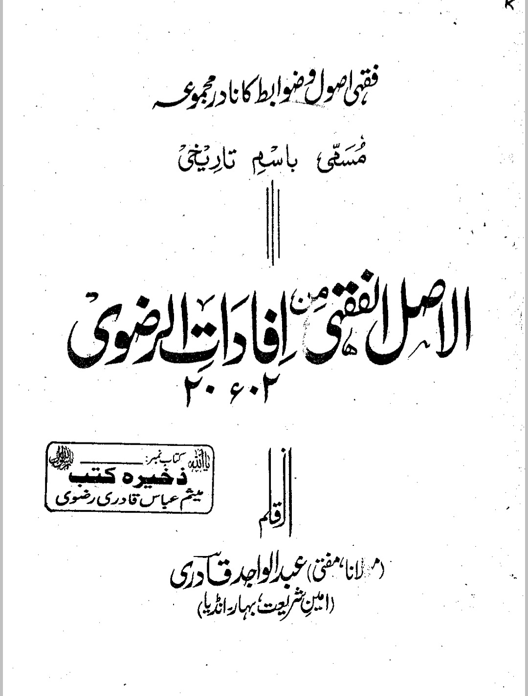 Al Asal Ul Fuqhai Min Ifadat Al Razavi / الاصل الفقہی من افادات الرضویby مفتی عبدالواجد قادری