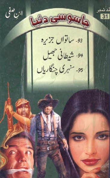Saatwaan jazeerah & Shaitaani Jheel is a very well written complex script novel which depicts normal emotions and behaviour of human like love hate greed power and fear, writen by Ibn e Safi (Jassosi Dunya) , Ibn e Safi (Jassosi Dunya) is a very famous and popular specialy among female readers
