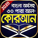বাংলা কুরআন শরীফ অর্থসহ - Bangla Quran App icon