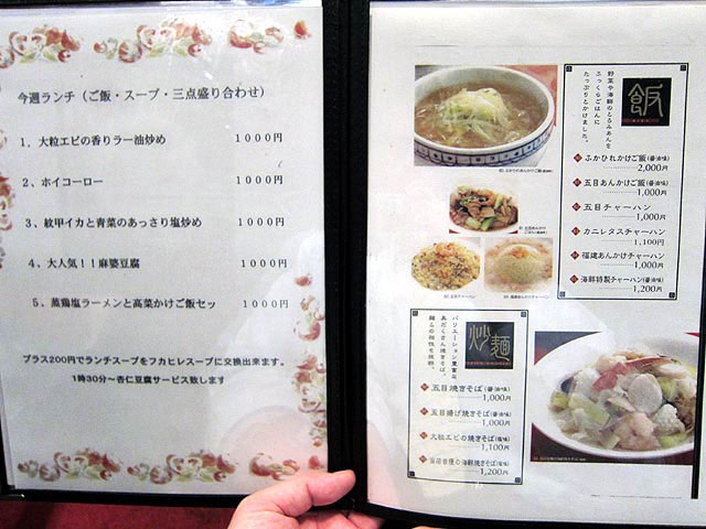新橋亭のランチのメニューは基本1000円ぐらいです。