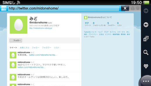 Vitaのwebブラウザから見たTwitter