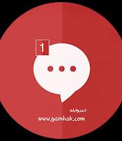 تحميل برنامج Direct Chat للاندرويد
