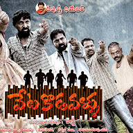 Vetakodavallu Movie Wallpapers