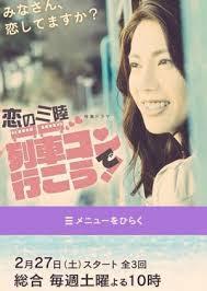Koi no Sanriku ~ Ressha-kon de Ikou! (2016)