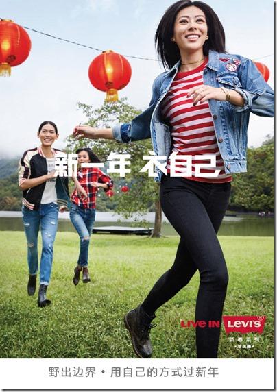 Levi's CNY 2017 X 李榮浩 X 蔡詩芸 05