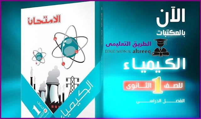 كتاب الامتحان كيمياء اولى ثانوى ترم اول 2022 pdf