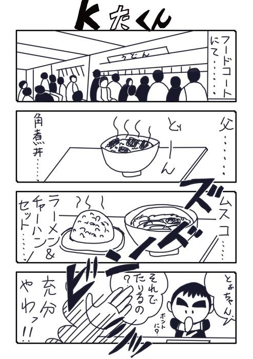 KたくんNo 63