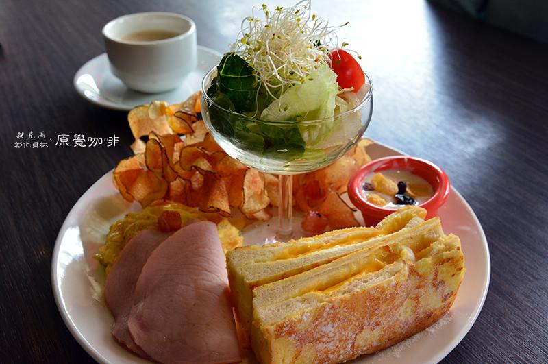 原覺咖啡經典馬丁早午餐