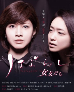 Haburashi / Onna Tomodachi (2016)