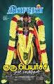 Dinakaran Guru peyarchi Palangal Tamil magazine 11-06-2014 free download PDF tamil book online