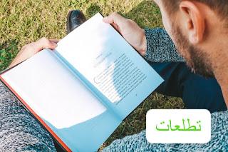 أفضل كتب في التنمية البشرية لابد أن تكون سمعت هذا الاسم يوماً ما او مر على أذنيك  فهو من أشهر المدربين المصريين الذين برعوا في مجال التنمية البشرية