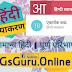 एकार्थक परिभाषा | हिंदी व्याकरण एकार्थक पूर्ण परिभाषा  | GsGuru