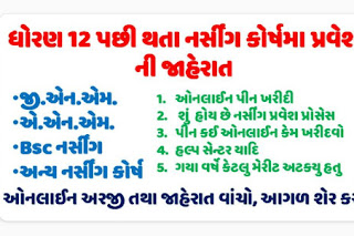 Gujarat Nursing Admission 2020