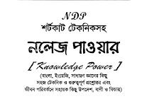 শর্টকাট টেকনিকসহ -নলেজ পাওয়ার - বইটির PDF কপি- নিউ দিশারী পাবলিকেশন