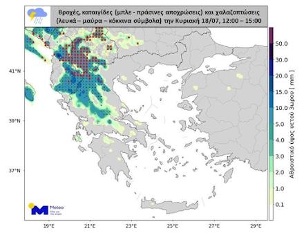 Ε.Α.Α : Ισχυρές καταιγίδες και χαλαζοπτώσεις σήμερα στα κεντρικά και βόρεια