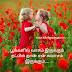 Tamil kavithai   Friendship kavithai facebook images