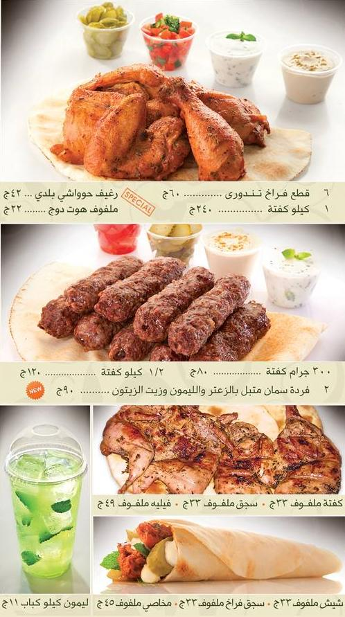 اسعار مطعم كيلو كباب فى مصر