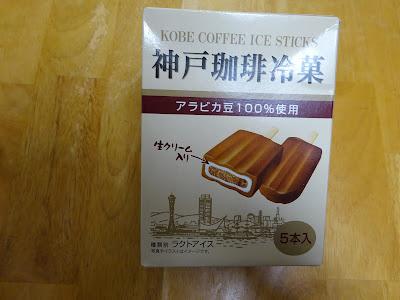 神戸珈琲冷菓アイスバー