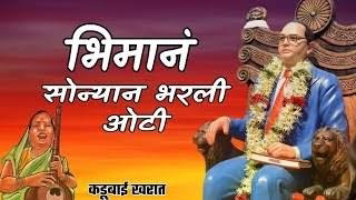 Mazya Bhiman Sonyane Bharli Oti song Lyrics - माझ्या भिमानं सोन्यानं भरली ओटी