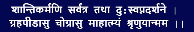 Durga Puja 2020: Durga Duh Swapna Nivaaran Mantra (बुरे सपनों से सुरक्षा के लिए मंत्र और चिन्ह)